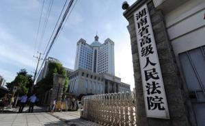 湖南高院门口裸体闹访5男子被处罚:行政拘留15至20天