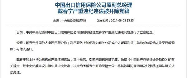 """监察部副部长:中纪委网站开通一年发布49条""""打虎""""信息"""