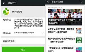 """天津微信公号发""""抢孩子高发地点"""",警方认定造谣传唤负责人"""