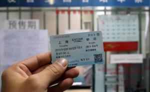 新版火车票6月25日起逐渐启用,车站名检票口更醒目
