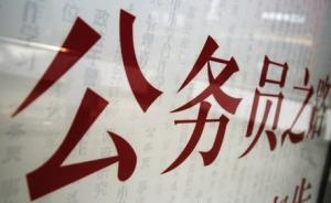 """瞭望杂志多地调研公务员辞职:数量有所增加,但未成""""潮"""""""