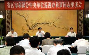 巡视办负责同志座谈会在京召开:巡视干部要心中有党不忘恩