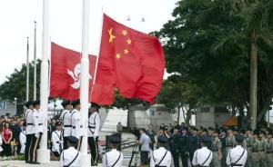 香港7月1日将举办升旗仪式庆祝回归祖国18周年