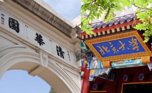 登门抢状元丨清华坐豪车北大打摩的,中国两所顶尖大学蛮拼的