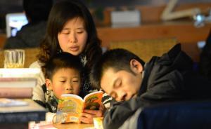 上海市教委调研报告:家长陪读时间越长,孩子学习状态越差