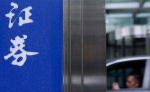 """股民起诉上交所:报价排序均第一,为何买不到""""中国神车"""""""