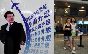 飞沪航班三旅客强行升舱引发集体效仿,影响飞机平衡被拘5天