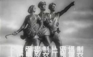 访谈︱张济顺:1949年以后上海人怎么看电影