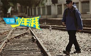 荣耀少年湃 | 火车捕手王嵬:我觉得我这辈子都是火车了