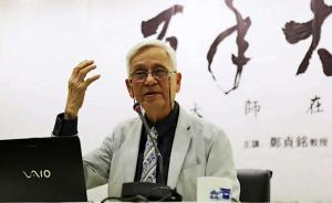 """""""台湾传播学之父""""郑贞铭:每天低头面对网络怎么看得见未来"""