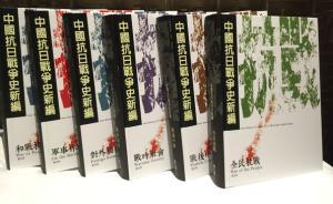 50名台湾学者新编抗战史,陈诚、胡宗南等国军将领日记出版