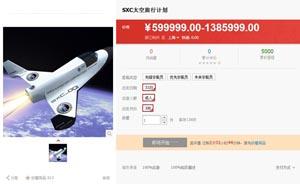 百多万元圆太空游梦想:夸张广告看上去很美