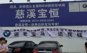 宁波一宝马4S店副总携54客户两千万购车款失联,警方调查