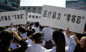 暴力伤医频发,党报刊文:连医生都不尊重的社会还能尊重谁?
