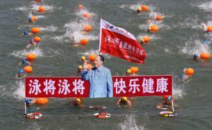直击|千名泳者携画像横渡汉江,纪念毛泽东畅游长江49周年