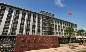 最高检公布原衡水市委书记陈贵等三厅官案件信息,均涉受贿罪