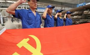 中纪委机关报:离开了党的领导,就不叫央企国企