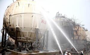 国务院安委办挂牌督办日照石化企业爆炸事故:山东要提级查处