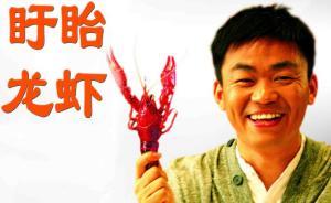 """王宝强""""被代言""""小龙虾索赔两百万,上海两家饭店被判赔9万"""