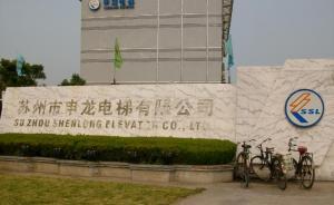 """荆州""""吞人电梯""""生产商申龙今日下午在苏州召开发布会"""