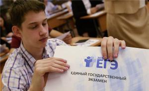 """俄罗斯""""高考""""明年开设汉语考试,莫斯科、圣彼得堡首批试点"""