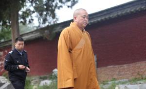 """国家宗教局、中国佛教协会相继回应""""释永信被举报"""""""