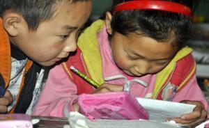 教育部:2075万义务教育阶段在校生是农村留守儿童