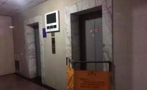 杭州住宅电梯夹死名校女生续:官方称事故原因系抱闸系统故障
