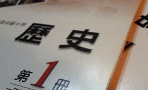 """台湾中学历史课本微调:""""接收""""台湾改为""""光复""""台湾等"""
