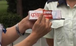 北京控烟执法人员遇阻:烟草总公司下属单位用中华牙膏羞辱