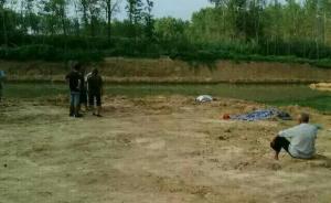 安徽临泉5个孩子溺亡,村干部:疑因一人落水其他人相救
