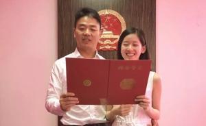 """刘强东与""""奶茶妹妹""""被曝领证结婚:在北京朝阳区民政局宣誓"""