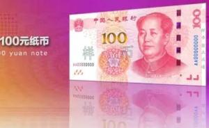 一图看懂2015年版100元纸币有什么不同?