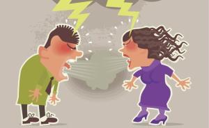 老公大发脾气的时候,你该做些啥?
