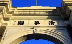 """清华回应""""掐架致状元落榜"""":江西考试院划线时不沟通不协商"""