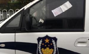 """""""西安警车违法停车被贴空白罚单""""情况属实,当事民警作检查"""