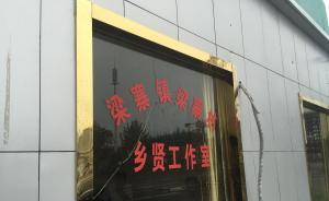 """江苏丰县""""乡贤""""自治新模式:德高望重老人成促和谐重要力量"""