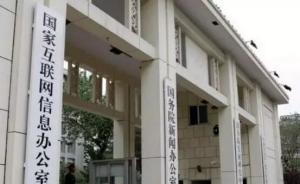 传播涉天津爆炸事故谣言,50家网站被国家网信办查处