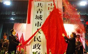 九江行政难题:两个乡划进来共青城却管不了,庐山有多个爹