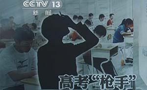 河南高考替考事件已调查控制23人,9人承认涉案