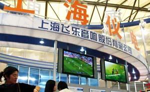 飞乐股份董事长:重组成败8月14日前公告