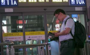 """上海进京列车实行""""二次安检"""",机场和进京快递安检已经收紧"""