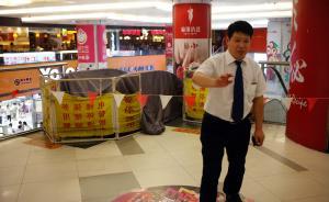 """上海商场自动扶梯""""咬人""""事故调查结果:保洁工违规操作"""