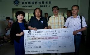 """上海青年火中救人已办理""""视同工伤""""认定,获捐47万营养费"""