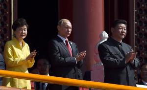 韩媒关注朴槿惠出席阅兵式所坐位置:象征东北亚新外交地形
