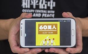 """香港政界斥""""622公投"""":请认真读一读基本法"""