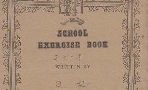 上海沦陷时期一位青年人的日记
