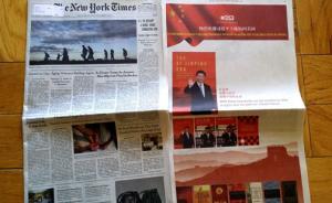 访美倒计时|美国纽约时报刊登整版广告推介习近平图书