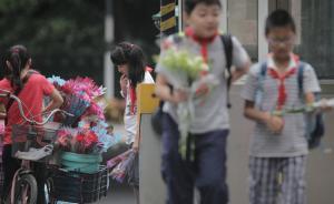 """上海""""最严师德规定""""下的教师节:送花成主流,花价连涨几天"""