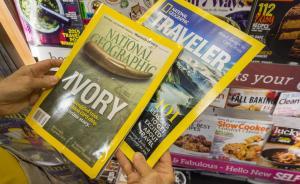 《国家地理》杂志被默多克收购,或将结束127年非营利之路